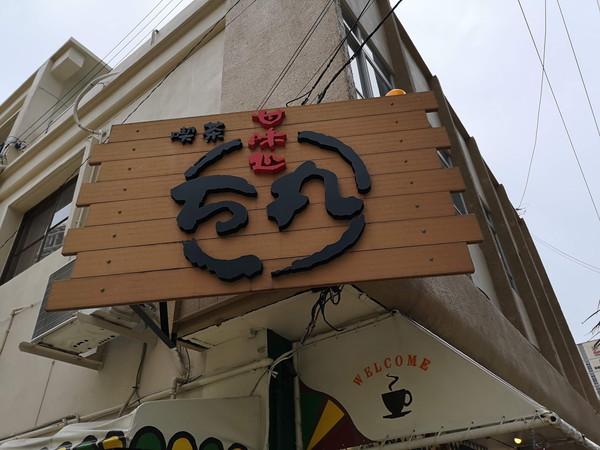 甘味処万丸Cafeの看板