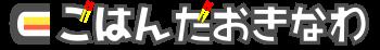ごはんだおきなわ | 沖縄のグルメブログ