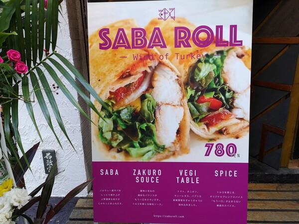 SABA ROLL(サバロール)のメニュー看板