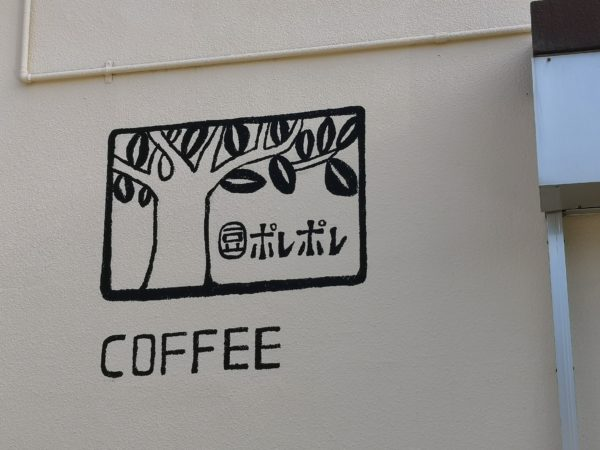豆ポレポレのロゴ