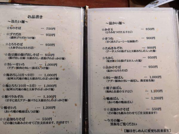 目白大村庵・那覇店のメニュー2