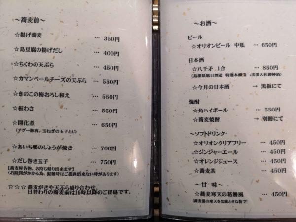 目白大村庵・那覇店のメニュー3