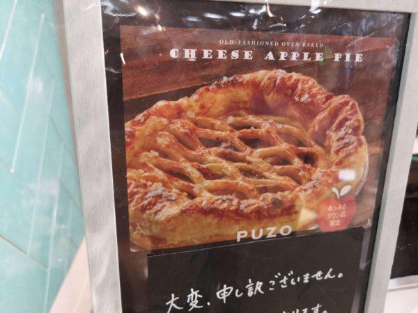 Puzo(プーゾ)あっぷるタウン店のアップルパイ看板