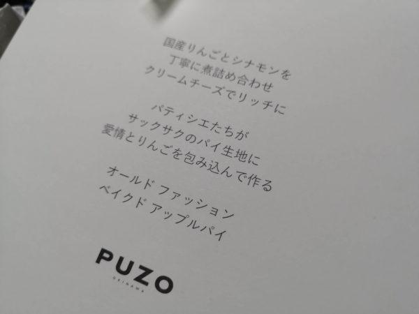 Puzo(プーゾ)あっぷるタウン店のアップルパイの文言