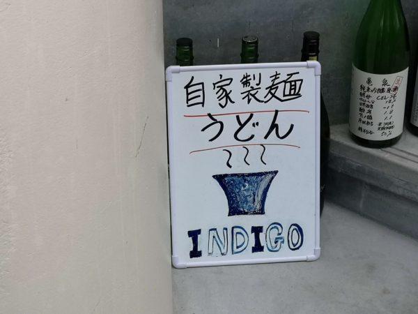 インディゴ(INDIGO)の看板