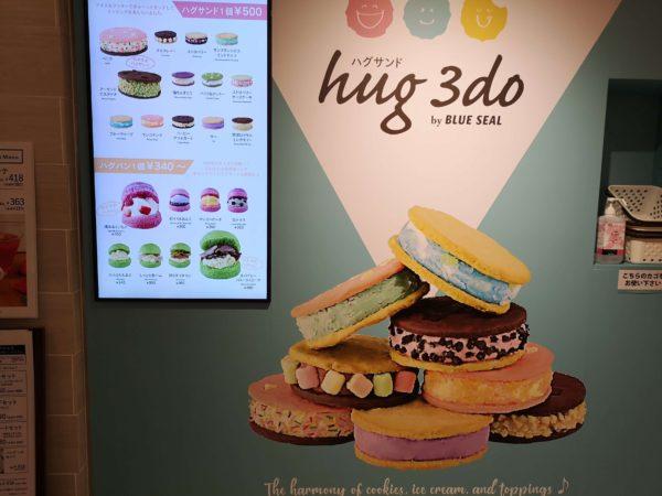 hug3do(ハグサンド)の外観